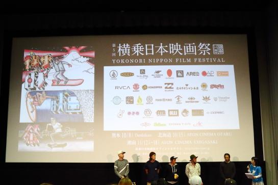 161114横乗り映画祭03.JPG