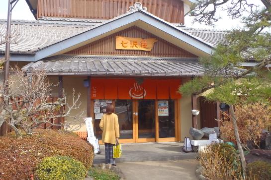 180108七沢温泉02.JPG